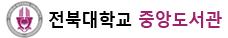 전북대학교도서관