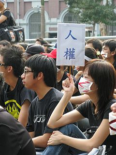 This picture was shot during the Wild Strawberry student movement on 11/06/08 and shows a female student holding a sign with the words 人權 (human rights).