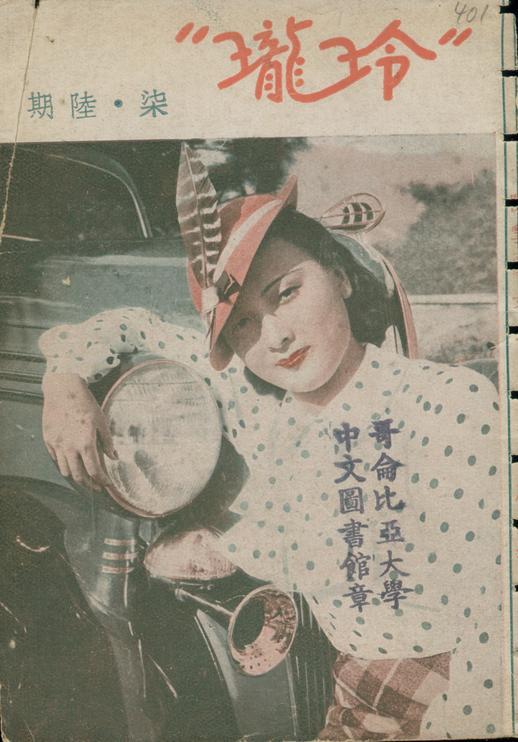 Ling Long women's magazine