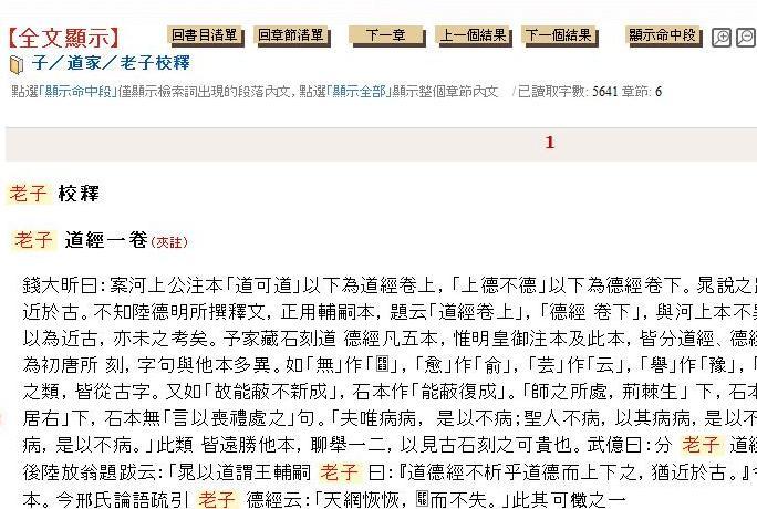 Laozi. Sinica Scripta