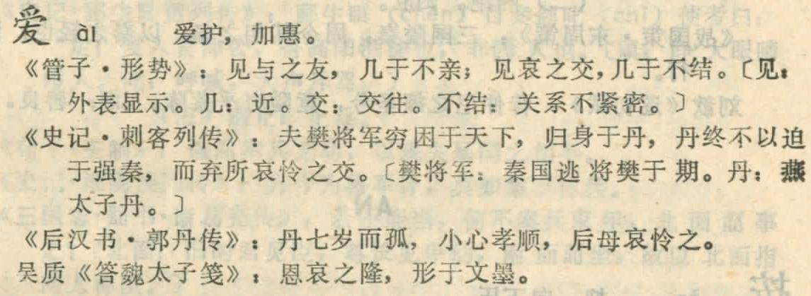 Gu han yu chang yong tong jia zi zi dian 古汉语常用通假字字典