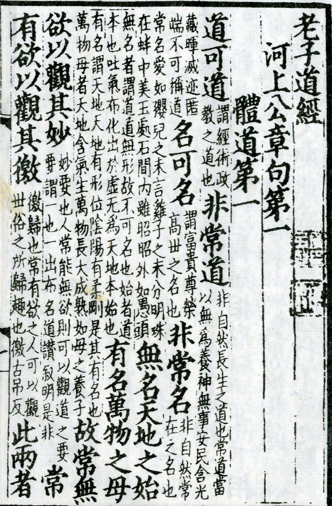 Laozi daode jing