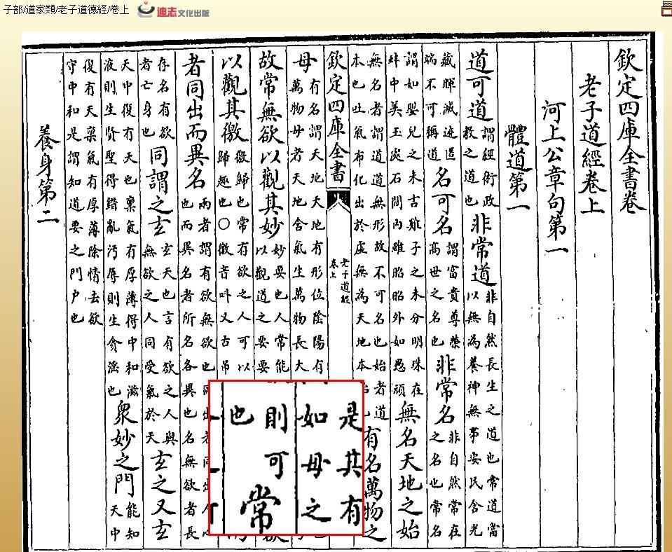Laozi. Retrieved from Wenyuange Siku quanshu.