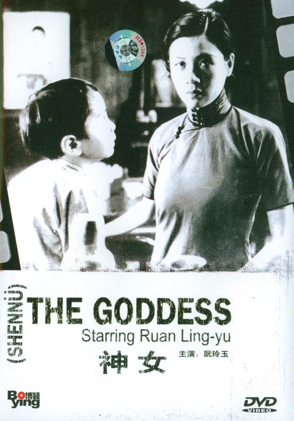 The Goddess DVD cover from Amazon