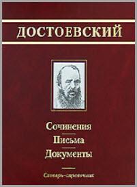Dostoevskii: Sochneniia, Pis'ma, Dokumenty