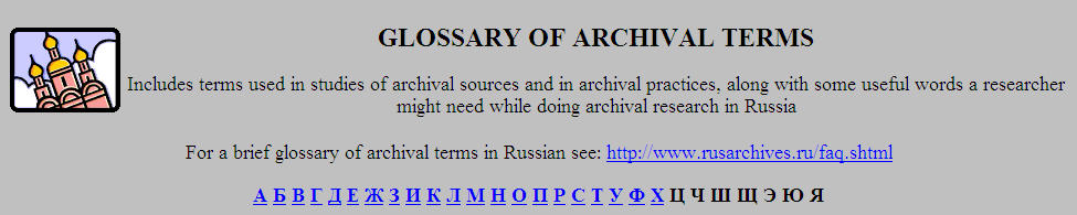 Russian Archival Terminology