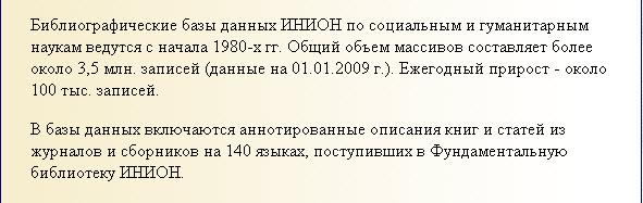 Inion_description_image