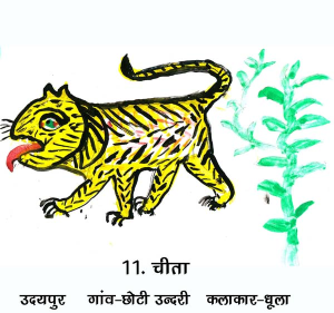 painting of a tiger with Hindi text underneath