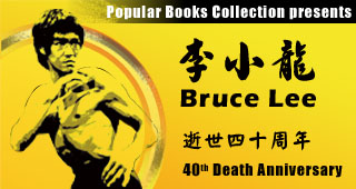 Bruce Lee's 40th Death Anniversary