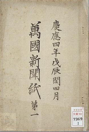bankokju shinbunshi
