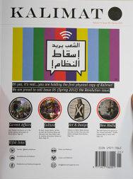 Kalimat magazine cover spring 2012