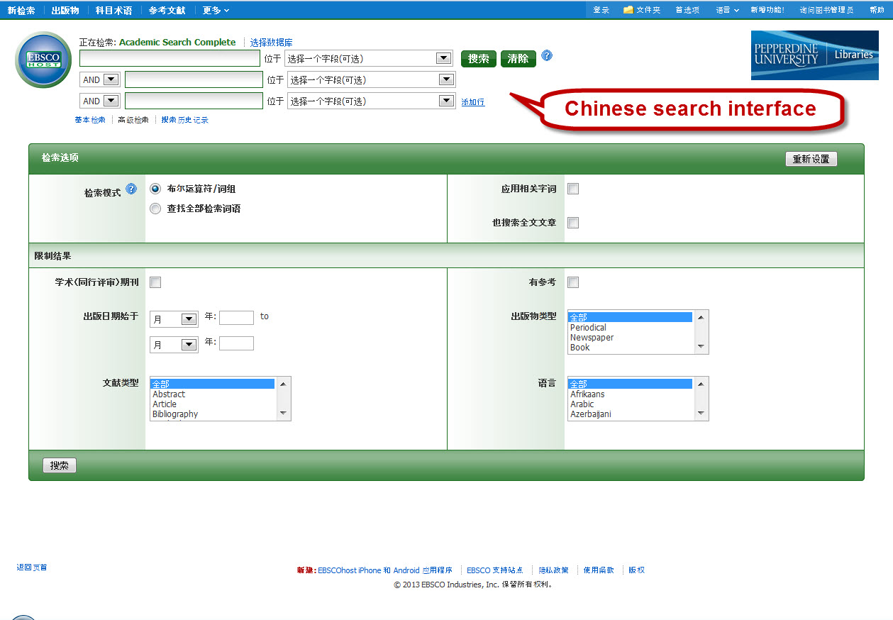 EBSCO Chinese Interface
