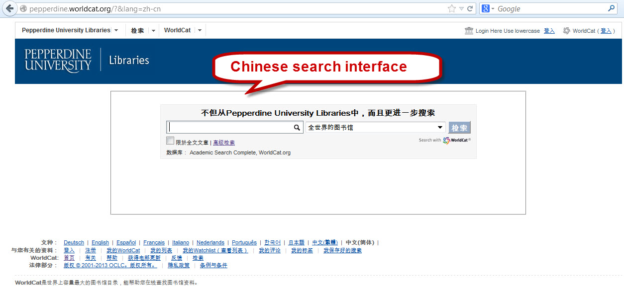 WorldCat Local Chinese Interface