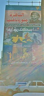 Billboard, Cairo, Egypt