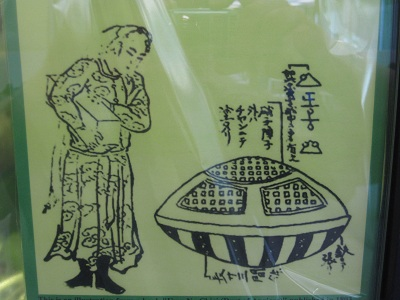 """This is an illustration from a book """"Ume No Chiri (Dust of Apricot)"""" published in 1803. A foreign ship and crew were witnessed at Haratonohama (Haratono Seashore) in Hitachi no Kuni (Ibaragi Prefecture), Japan.  According to the explanation in the drawing, the outer shell was made of iron and glass, and strange letters (shown in this drawing) were seen inside the ship."""