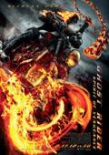 Ghost Rider: Spirit of Vengeance dvd cover