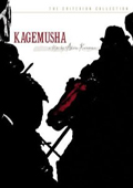 Kagemusha dvd cover