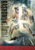 Rashomon dvd cover