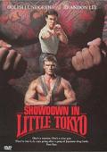 Showdown in Little Tokyo dvd cover