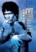 The Way of the Dragon dvd cover