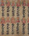Pelliot chinois 4639