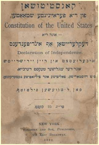 United States Constitution in Yiddish