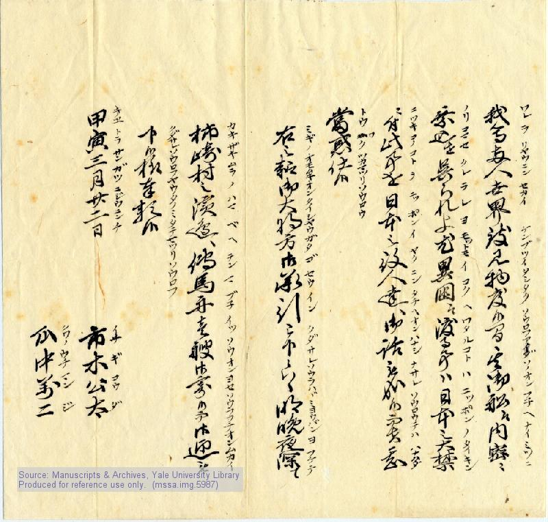 Japanese petition attributed to the hand of Yoshida Shoin (吉田松陰.)