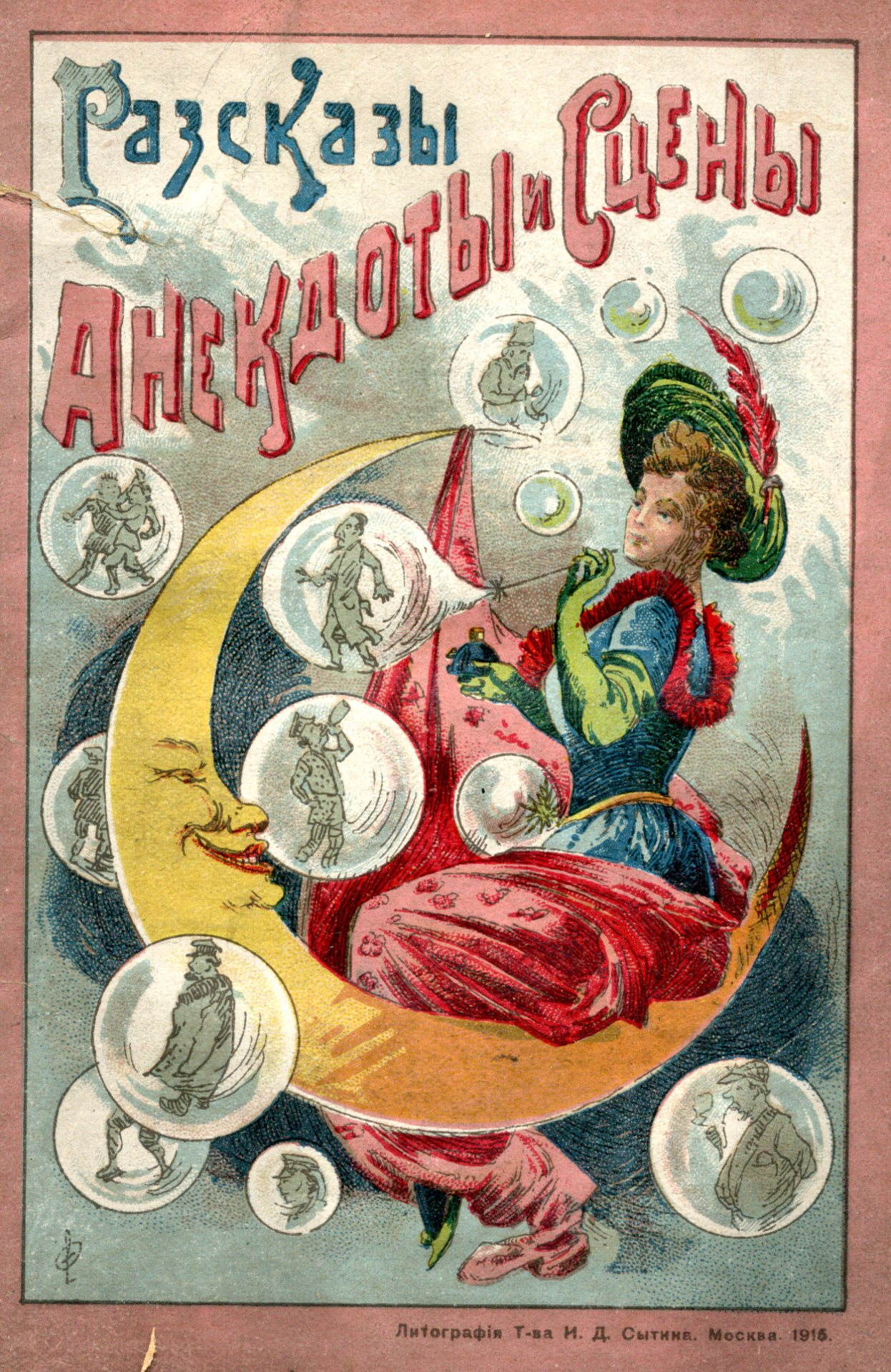 Cover of Russian pamphlet from collection depicts woman sitting on the moon