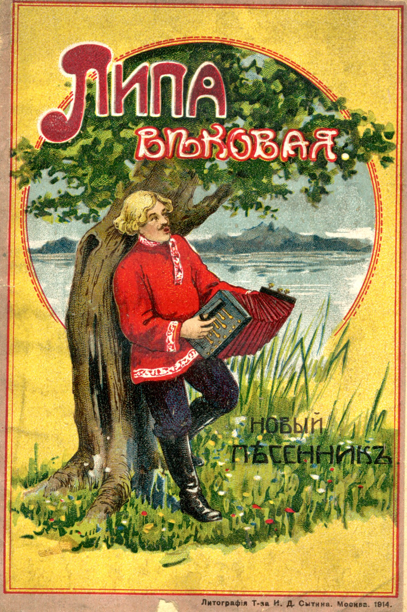 Cover of Russian pamphlet from collection depicts a man playing accordion