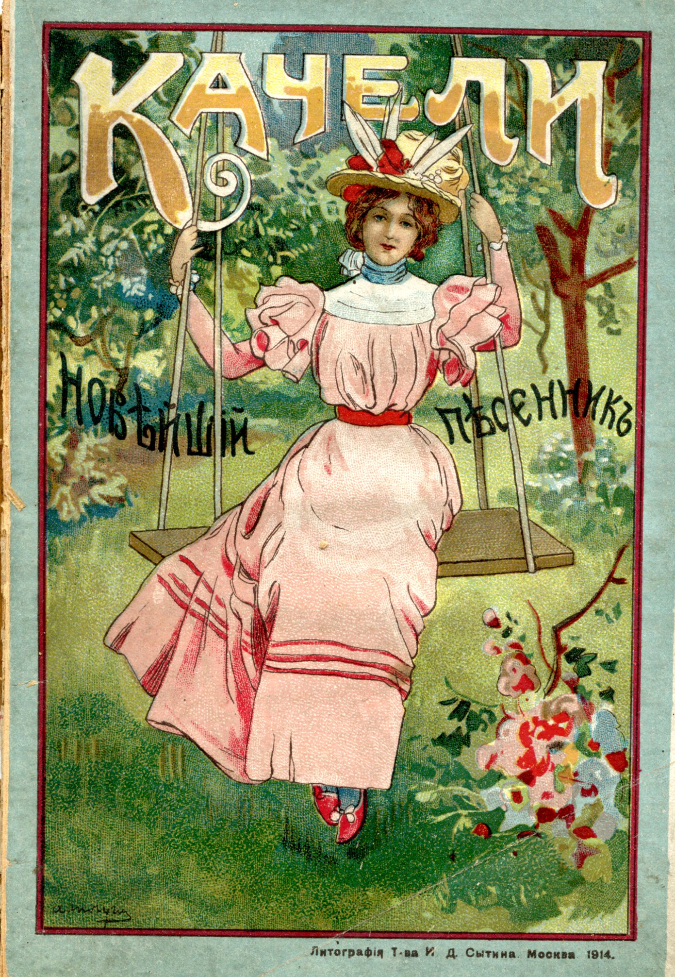Cover of Russian pamphlet from collection depicts woman on swing