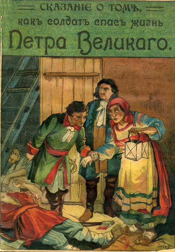 Cover of Russian pamphlet from collection depicts dramatic scene with 3 people discovering a death