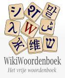 Plaatje logo Wiktionary
