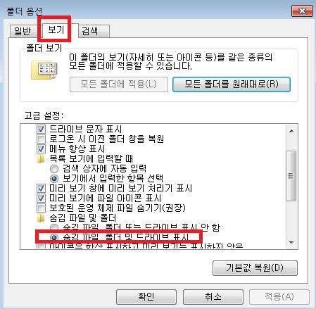 내컴퓨터 > 구성 > 폴더 및 검색 옵션 > 보기 텝 > 숨김파일, 폴더 및 드라이브 표시 체크