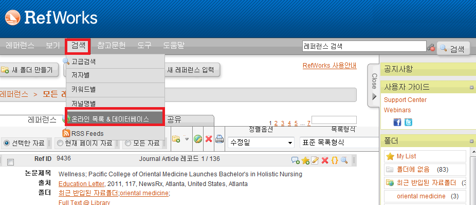 Go to 'Search' menu and click 'Online Catalog or Database'