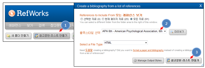 Click 'Create Bibliography' and choose the output style that you want to use