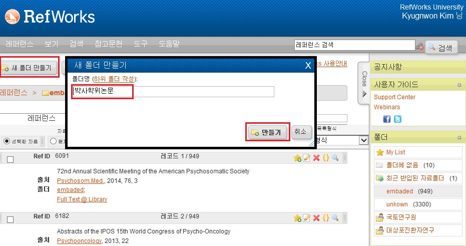 Click 'New folder' to make new folder