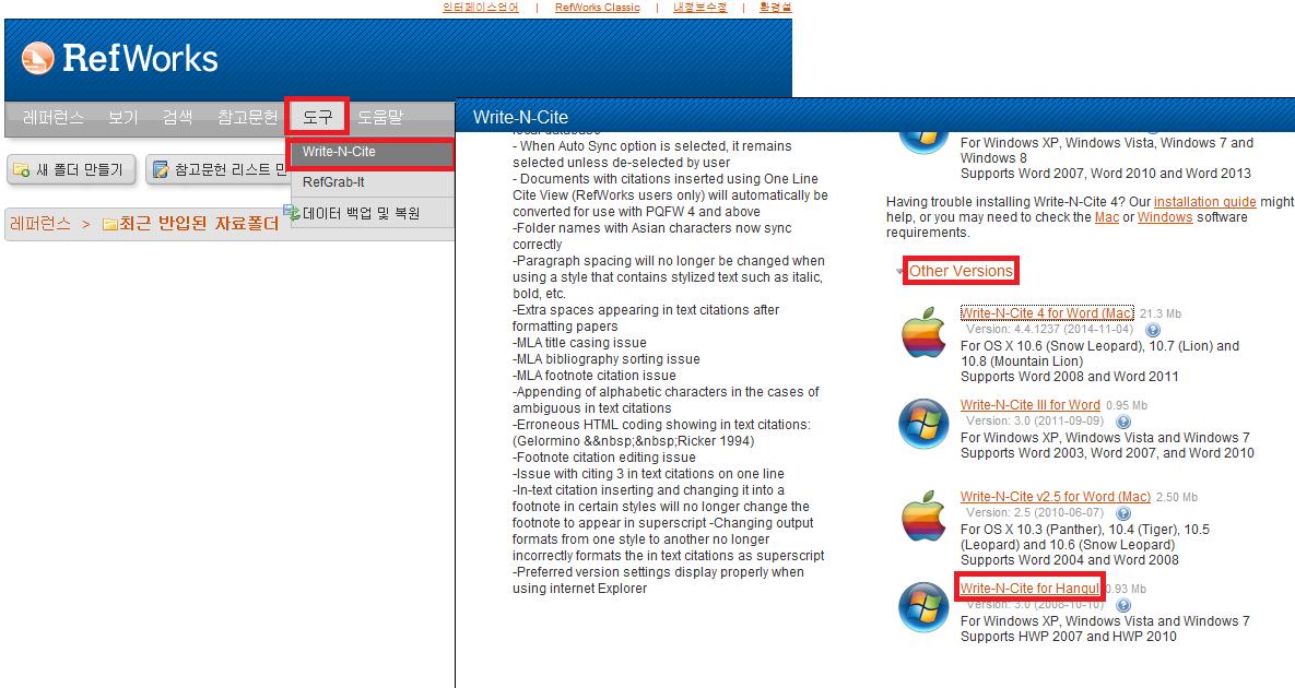 RefWorks '도구' 메뉴에서 'Write-N-Cite' 클릭 > Other version에서 'Write-N-Cite for Hangul' 클릭하여 설치