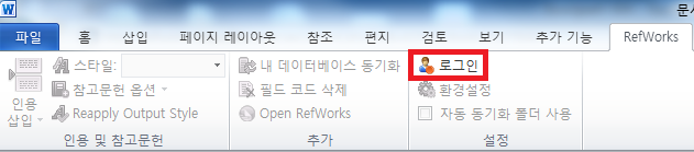 You can find the new ribbon 'RefWorks' on your MS Word file and then click the 'Log in'