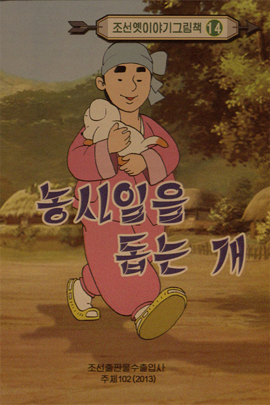 title page of 농사일을 돕는 개