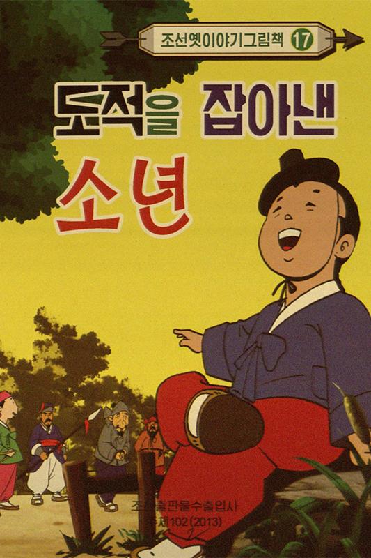 title page of 도적을 잡아낸 소년