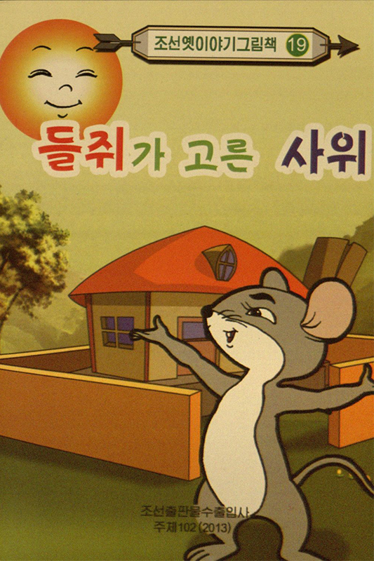 title page of 들쥐가 고른 사위