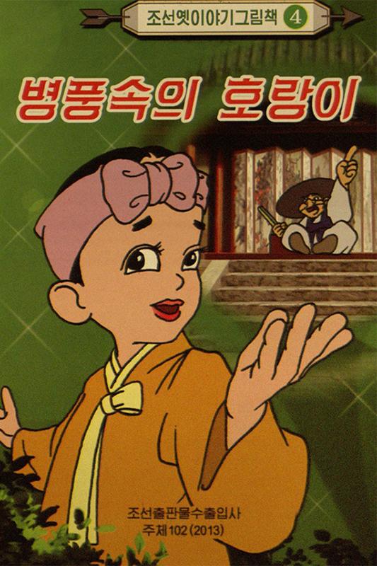 title page of 병풍속의 호랑이