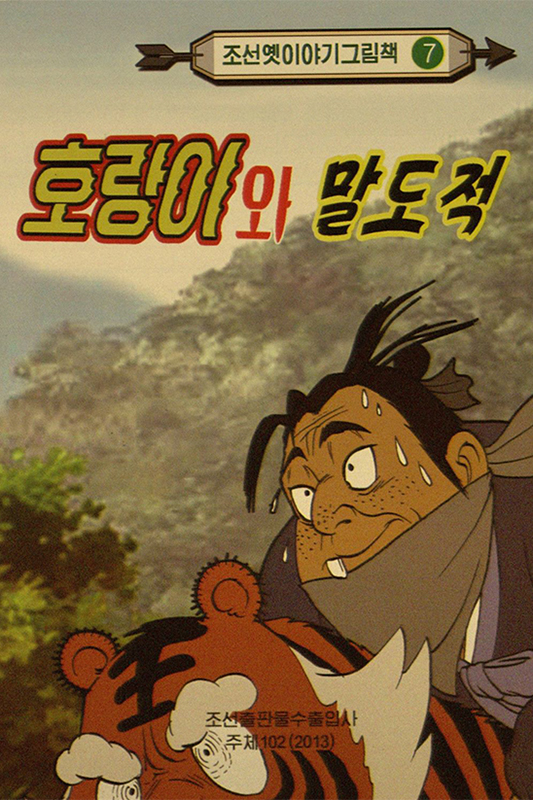 title page of 호랑이와 말도적