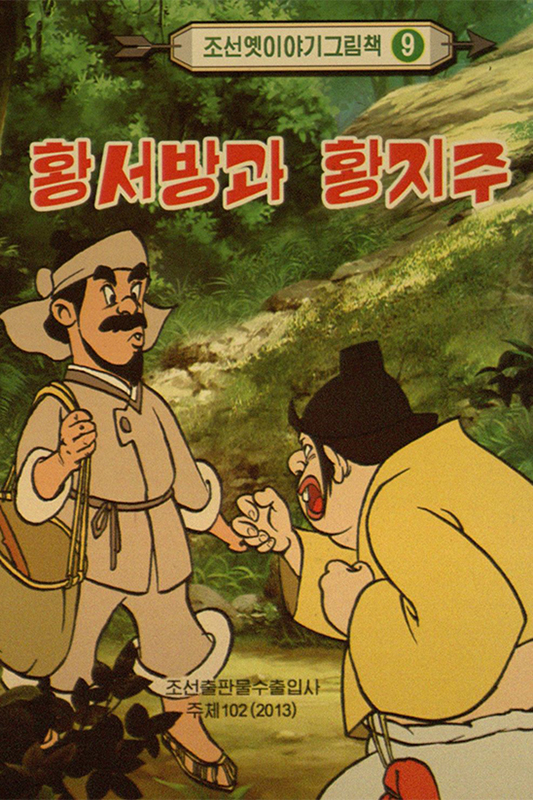 title page of 황서방과 황지주