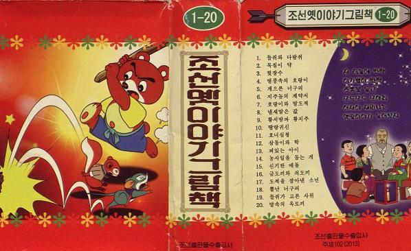 Cover art of 조선 옛 이야기 그림책