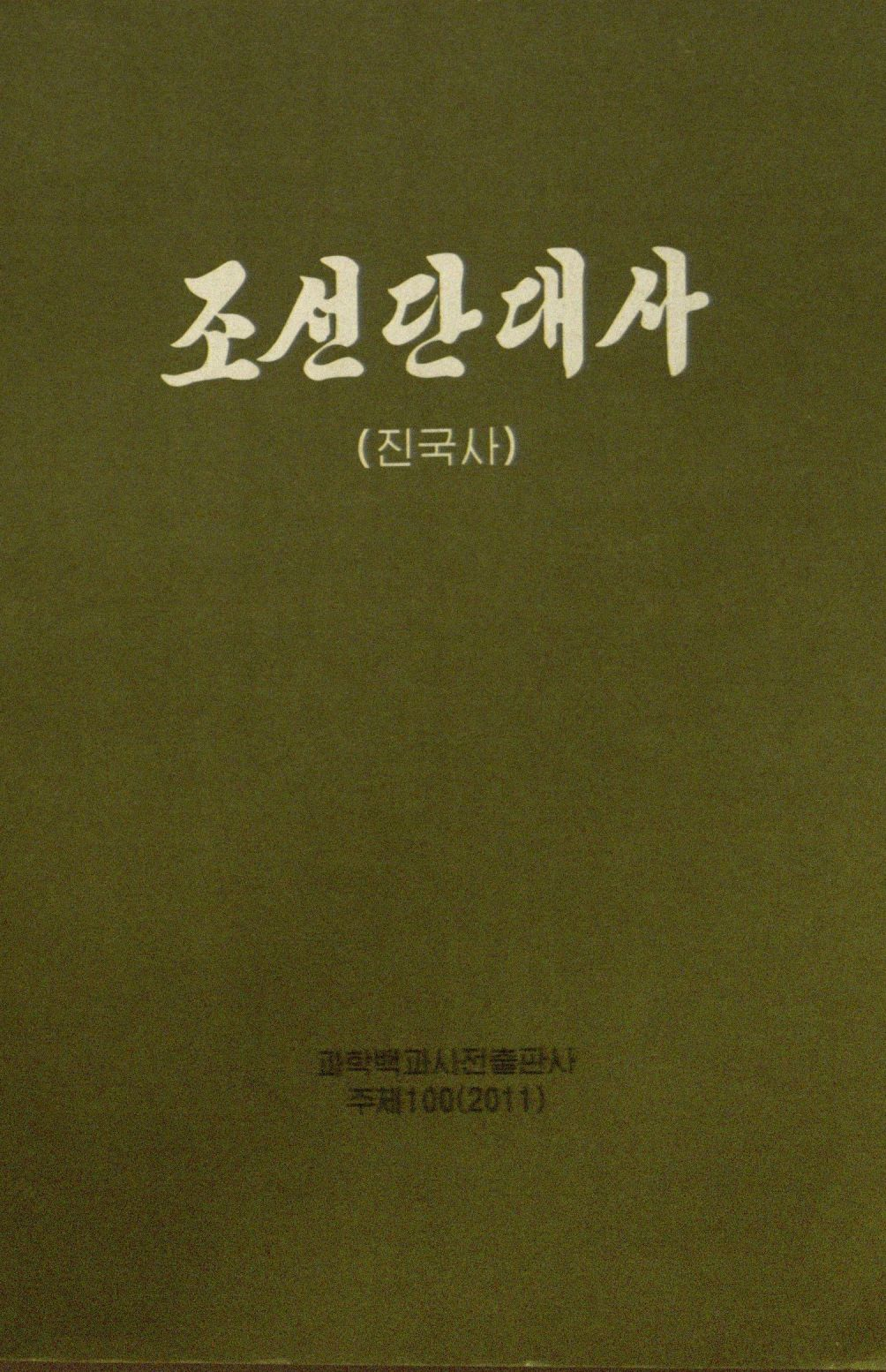 title page of 조선단대사 진국사