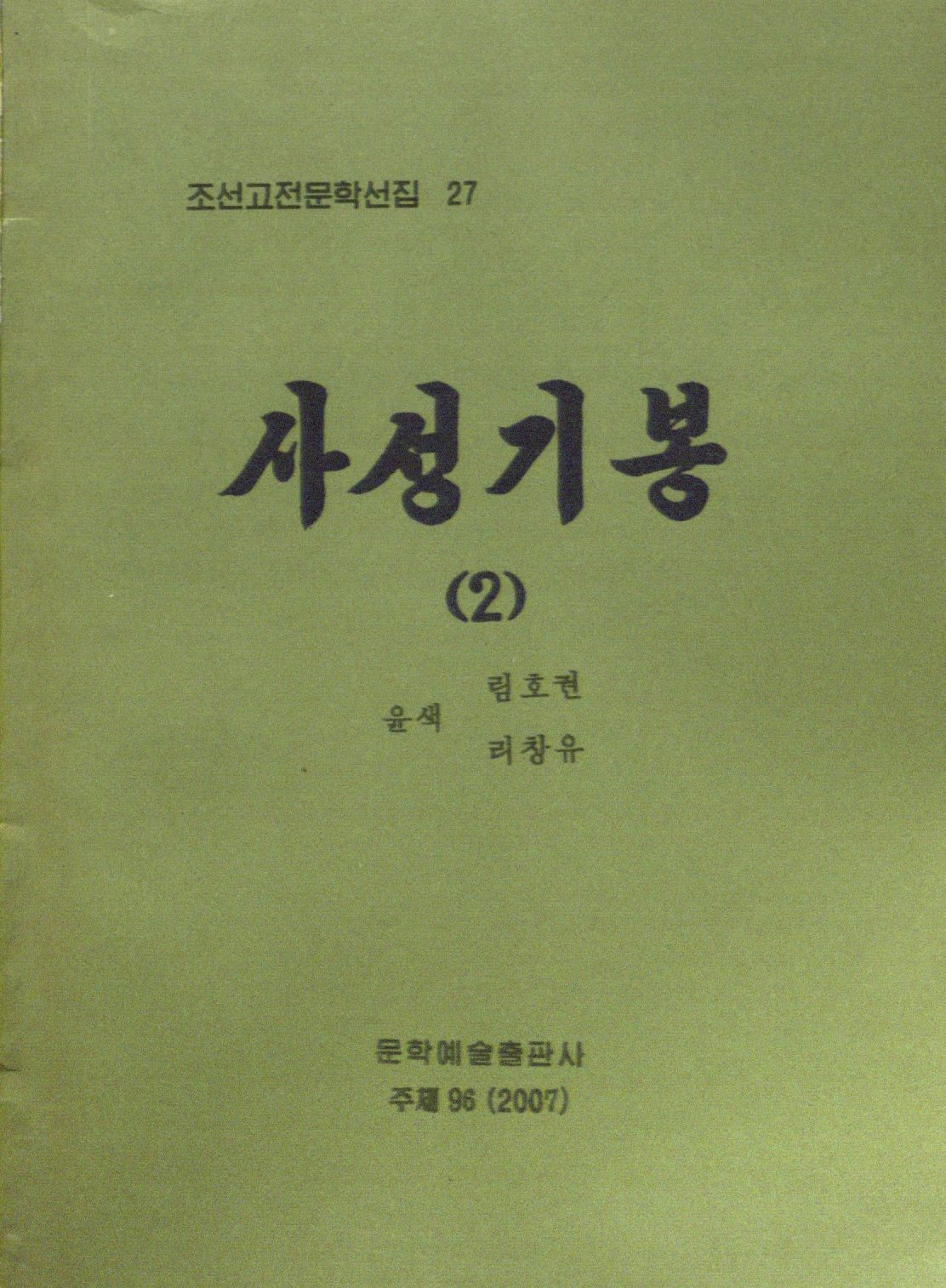 title page of 사성기봉 2