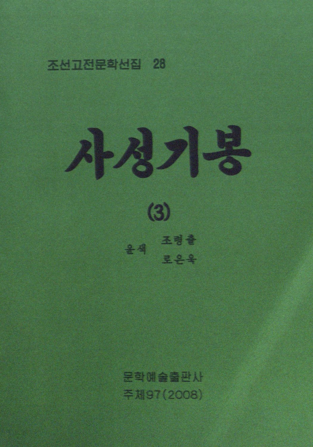 title page of 사성기봉 3