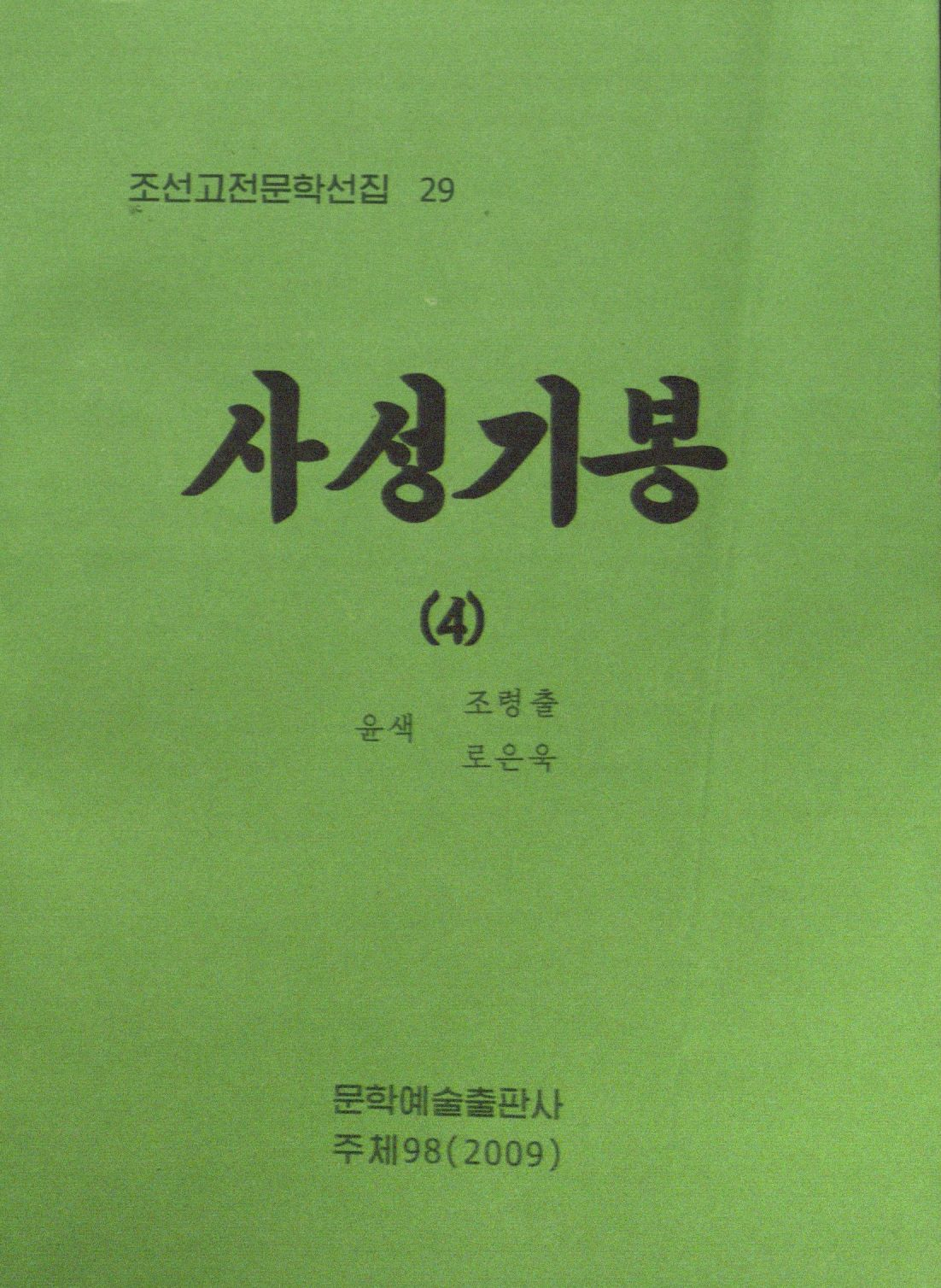 title page of 사성기봉 4
