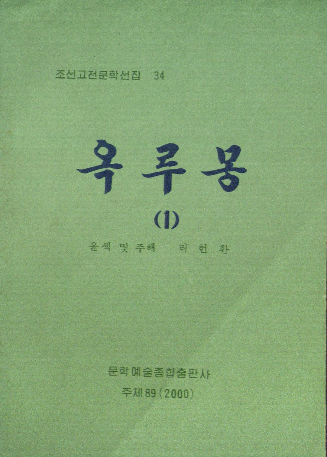 title page of 옥루몽 1